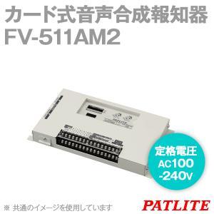 取寄 PATLITE(パトライト) FV-511AM2 カード式音声合成報知器 (MP3再生) (シグナルボイス) (定格電圧: AC100〜240V) SN angelhamshopjapan