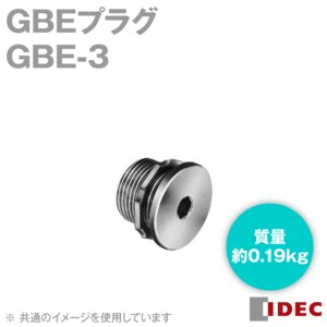 IDEC (アイデック/和泉電機) GBE-3 GBEプラグ (質量 約0.19kg) NN|angelhamshopjapan