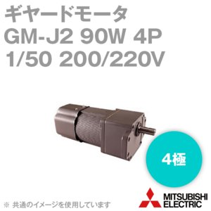 三菱電機 GM-J2 90W 4P 1/50 200/220V ギヤードモータ (均一荷重用) (三相) (ブレーキ無) (90W) (4極) NN|angelhamshopjapan