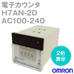 オムロン(OMRON) H7AN-2D AC100-240 電子カウンタ AC100〜240V 50/60Hz (プリセットカウンタ 2桁 出力1段 停電記憶なし 加算・減算切換) NN angelhamshopjapan