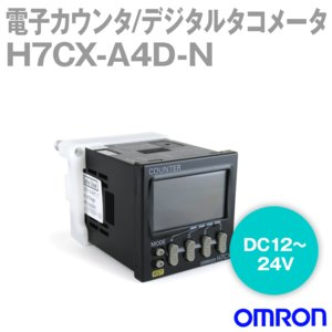 オムロン(OMRON) H7CX-A4D-N 電子カウンタ/デジタルタコメータ (端子台タイプ 4桁 1段設定 DC電源) NN angelhamshopjapan