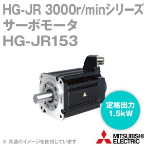 取寄 三菱電機 HG-JR153 サーボモータ HG-JR 3000r/minシリーズ 200Vクラス (低慣性・中容量) (定格出力容量 1.5kW) (慣性モーメント 3.79J) NN angelhamshopjapan