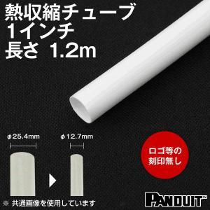 在庫有 熱収縮チューブ カラー:白色(ホワイト) 長さ:1200mm(1.2m) 収縮前内径φ25.4mm(1インチ) HSTT100-48-510|angelhamshopjapan