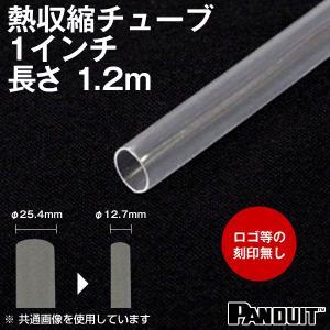 在庫有 熱収縮チューブ カラー:透明(クリア) 長さ:1200mm(1.2m) 収縮前内径φ25.4mm(1インチ) HSTT100-48-5C|angelhamshopjapan