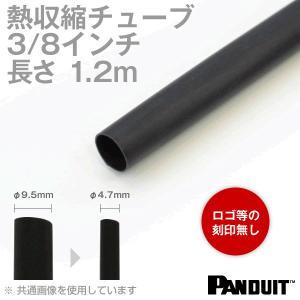 在庫有 熱収縮チューブ カラー:黒色(ブラック) 長さ:1200mm(1.2m) 収縮前内径φ9.5mm(3/8インチ) HSTT38-48-Q|angelhamshopjapan