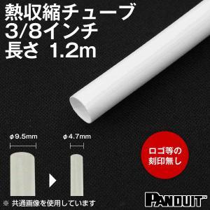 在庫有 熱収縮チューブ カラー:白色(ホワイト) 長さ:1200mm(1.2m) 収縮前内径φ9.5mm(3/8インチ) HSTT38-48-Q10|angelhamshopjapan