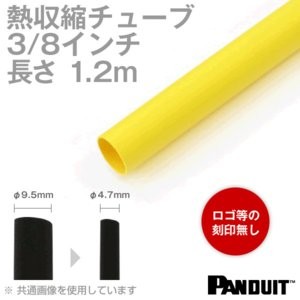 在庫有 熱収縮チューブ カラー:黄色(イエロー) 長さ:1200mm(1.2m) 収縮前内径φ9.5mm(3/8インチ) HSTT38-48-Q4|angelhamshopjapan