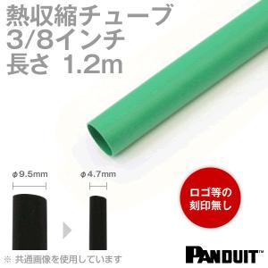 在庫有 熱収縮チューブ カラー:緑色(グリーン) 長さ:1200mm(1.2m) 収縮前内径φ9.5mm(3/8インチ) HSTT38-48-Q5|angelhamshopjapan