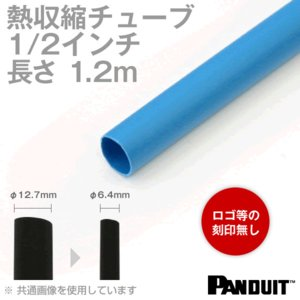 在庫有 熱収縮チューブ カラー:青色(ブルー) 長さ:1200mm(1.2m) 収縮前内径φ12.7mm(1/2インチ) HSTT50-48-56|angelhamshopjapan