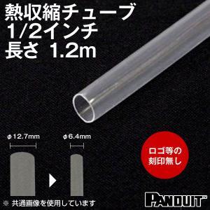 在庫有 熱収縮チューブ カラー:透明(クリア) 長さ:1200mm(1.2m) 収縮前内径φ12.7mm(1/2インチ) HSTT50-48-5C|angelhamshopjapan