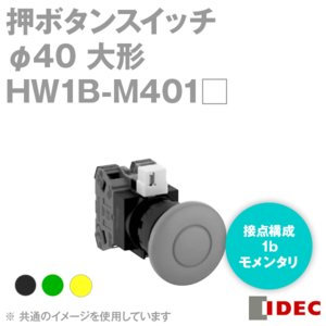 IDEC (アイデック/和泉電機) HW1B-M401□ 押ボタンスイッチ HWシリーズ (φ40大形) (モメンタリ形) (接点構成1b) (黒・緑・黄) NN|angelhamshopjapan