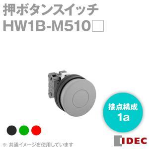取寄 IDEC (アイデック/和泉電機) HW1B-M510□ 押ボタンスイッチ (φ22) (HWシリーズ) (特大形) (モメンタリ) (1a) (黒/緑/赤) NN|angelhamshopjapan