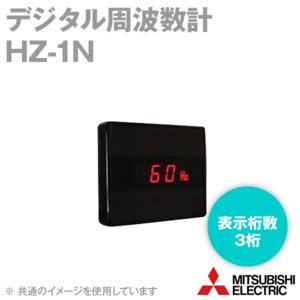 取寄 三菱電機 HZ-1N デジタル周波数計 NN|angelhamshopjapan