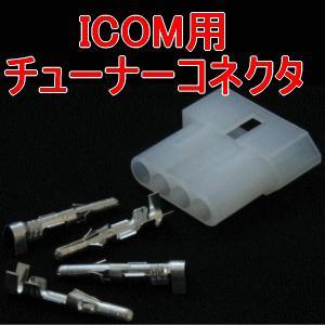 ICOM製 HF無線機用チューナー(ATU)コントロールコネクタ ピンコネクタセット TV|angelhamshopjapan
