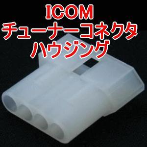 ICOM製 HF無線機用チューナー(ATU)コントロールコネクタ ハウジング (補修部品) TV|angelhamshopjapan