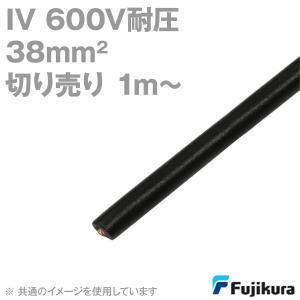フジクラ IV 38sq 600V耐圧ケーブル 黒 ビニル絶縁電線 (切り売り 1m〜) SD|angelhamshopjapan