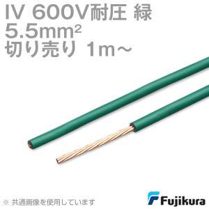 フジクラ IV 5.5sq 600V耐圧ケーブル 緑 ビニル絶縁電線 (切り売り 1m〜) CG