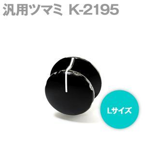 汎用ツマミ K-2195 Lサイズ 東京コスモス(TOCOS)のポテンショメーター用 NN|angelhamshopjapan