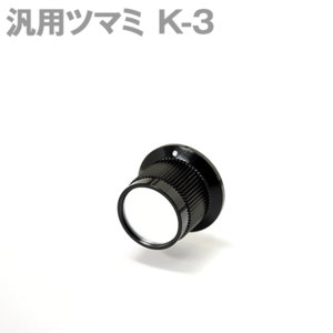 汎用ツマミ K-3 東京コスモス(TOCOS)のポテンショメーター用 NN|angelhamshopjapan