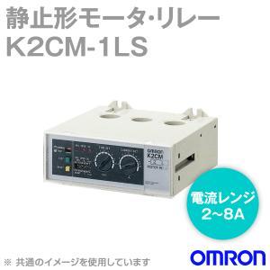 取寄 オムロン(OMRON) K2CM-1LS モータ・リレー 反限時形 (電流レンジ 2〜8A) (制御電源電圧 100/110/120V) NN|angelhamshopjapan