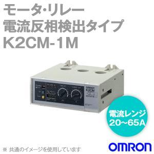 取寄 オムロン(OMRON) K2CM-1M モータ・リレー 反限時形 (電流レンジ 20〜65A) (制御電源電圧 100/110/120V) NN|angelhamshopjapan