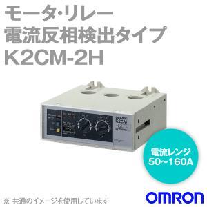 取寄 オムロン(OMRON) K2CM-2H モータ・リレー 反限時形 (電流レンジ 50〜160A) (制御電源電圧 200/220/240V) NN|angelhamshopjapan