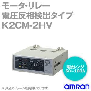 取寄 オムロン(OMRON) K2CM-2HV モータ・リレー 反限時形 (電流レンジ 50〜160A) (制御電源電圧 200/220/240V) NN|angelhamshopjapan