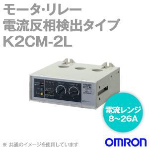 取寄 オムロン(OMRON) K2CM-2L モータ・リレー 反限時形 (電流レンジ 8〜26A) (制御電源電圧 200/220/240V) NN|angelhamshopjapan