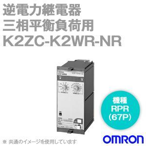 取寄 オムロン(OMRON) K2ZC-K2WR-NR 分散型電源対応 系統連系用複合継電器 (逆電力継電器三相平衡負荷用) (RPR) (67P) NN|angelhamshopjapan