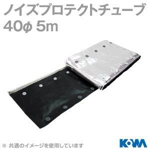 ノイズプロテクトチューブ スナップタイプ 40φ 5m|angelhamshopjapan