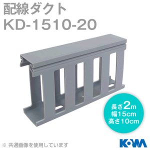取寄 興和化成 KD-1510-20 配線ダクト (2m) NN angelhamshopjapan