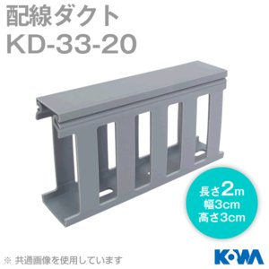 取寄 興和化成 KD-33-20 配線ダクト (2m) NN angelhamshopjapan
