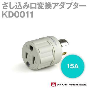取寄 アメリカン電機 KD0011 アダプター (さし込み口変換アダプター) (定格:15A 125V) SN|angelhamshopjapan