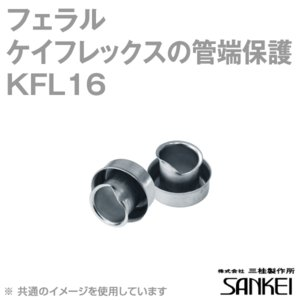 三桂製作所 電線管 KFL16 フェラル ケイフレックスの管端保護(鋼製) (端末保護用ブッシング) フレキシブルコンジット 50個 SD|angelhamshopjapan