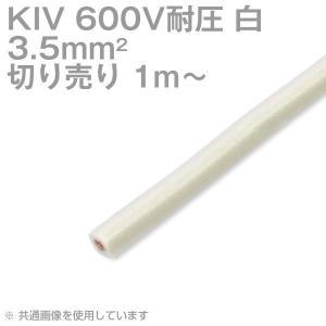 フジクラ KIV 3.5sq 白 切り売り 1m〜 ケーブル 600V耐圧 白 電気機器用ビニル絶縁電線 TV|angelhamshopjapan