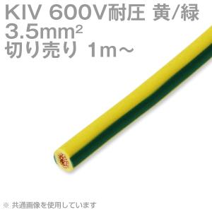 品川電線 KIV 3.5sqケーブル 600V耐圧 黄/緑(Y/G) ストレートライン (切り売り 1m〜) CG|angelhamshopjapan