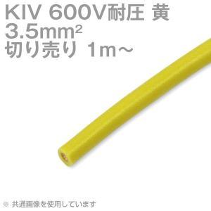 フジクラ KIV 3.5sq 黄 切り売り 1m〜 ケーブル 600V耐圧 電気機器用ビニル絶縁電線 TV|angelhamshopjapan