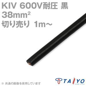 テイコクまたは太陽ケーブルテック KIV 38sq 黒 切り売り 1m〜 600V耐圧 電気機器用ビニル絶縁電線 SD|angelhamshopjapan