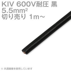 フジクラ KIV 5.5sq 黒 ケーブル 600V耐圧 電気機器用ビニル絶縁電線 (切り売り 1m〜) TV|angelhamshopjapan