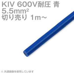 フジクラ、テイコクまたはKHD KIV 5.5sq 青 ケーブル 600V耐圧 電気機器用ビニル絶縁電線 (切り売り 1m〜) TV|angelhamshopjapan