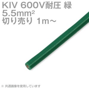 フジクラ KIV 5.5sq 緑 ケーブル 600V耐圧 電気機器用ビニル絶縁電線 (切り売り 1m〜) TV|angelhamshopjapan