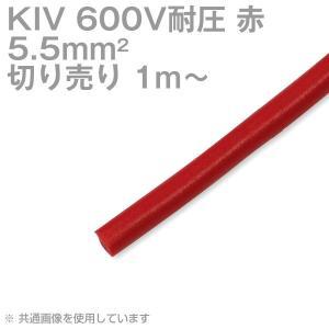 フジクラ KIV 5.5sq 赤 ケーブル 600V耐圧 電気機器用ビニル絶縁電線 (切り売り 1m〜) TV|angelhamshopjapan