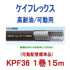 三桂製作所 電線管 KPF36 高耐油/可動用ケイフレックス (可動配管標準品) Type KPF MAS規格品 フレキシブルコンジット 1巻15m SD|angelhamshopjapan