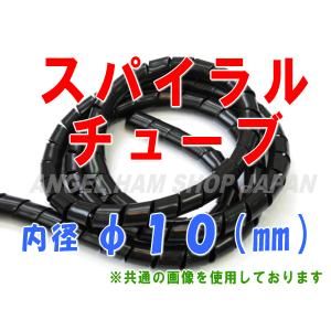 スパイラルチューブ(黒色) 10φ 1m〜(切り売り)|angelhamshopjapan