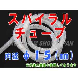 スパイラルチューブ(乳白色) 15φ 1m〜(切り売り)|angelhamshopjapan