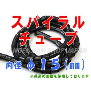 スパイラルチューブ(黒色) 15φ 1m〜(切り売り)|angelhamshopjapan