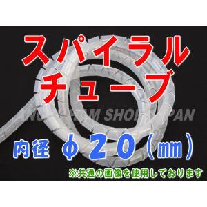 スパイラルチューブ(乳白色) 20φ 1m〜(切り売り)|angelhamshopjapan