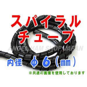 スパイラルチューブ(黒色) 6φ 1m〜(切り売り)|angelhamshopjapan
