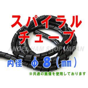 スパイラルチューブ(黒色) 8φ 1m〜(切り売り)|angelhamshopjapan