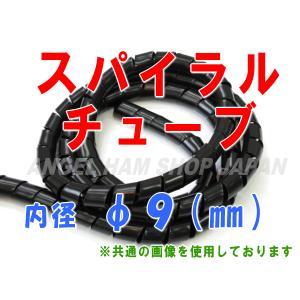 スパイラルチューブ(黒色) 9φ 1m〜(切り売り)|angelhamshopjapan